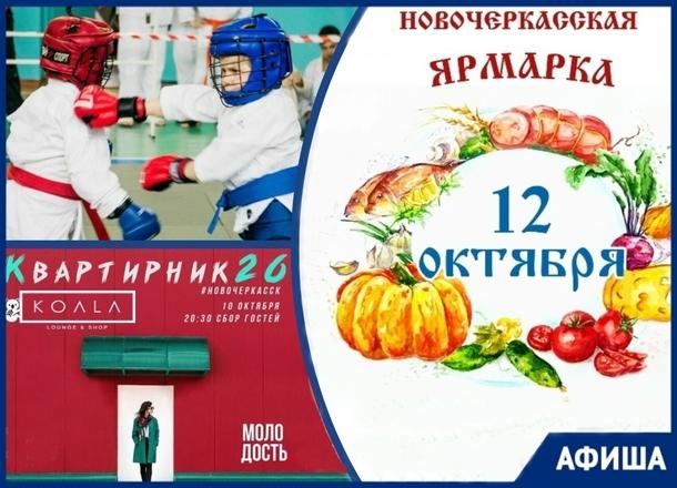 Турнир по рукопашному бою, квартирник и ярмарка: как провести эту неделю в Новочеркасске?