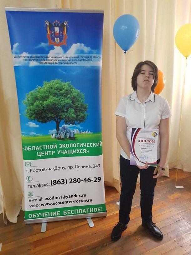 Школьница из Новочеркасска получила диплом за лучшую исследовательскую работу
