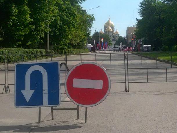 В Новочеркасске на 4 дня перекроют движение транспорта
