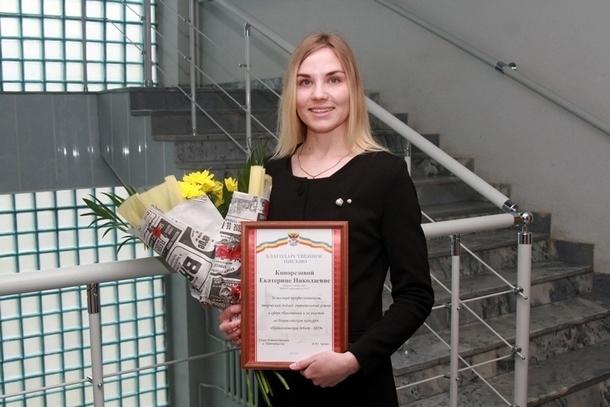 Педагог из Новочеркасска стала лауреатом Всероссийского конкурса