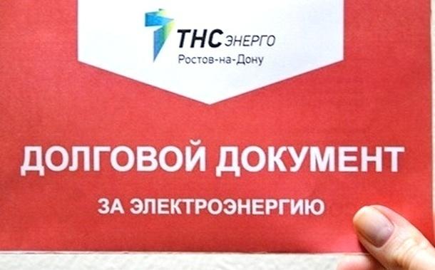 В Новочеркасске свыше трех тысяч должников получат красные квитанции за свет