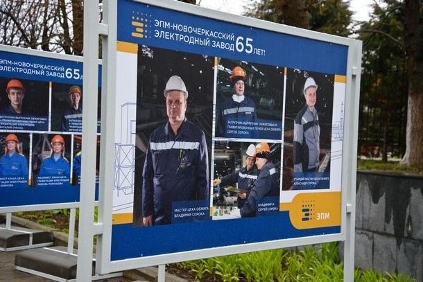 Новочеркасский электродный завод отметил 65-летие масштабными выставками