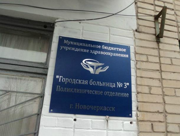 Новочеркасск сэкономит 3,5 миллиона рублей на разработке проекта капремонта больницы №3