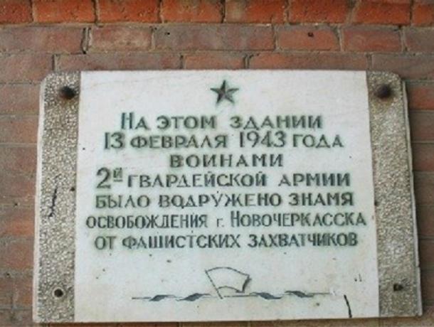 Виртуальную выставку документов, подготовил государственный архив Новочеркасска к 75-летию освобождения города