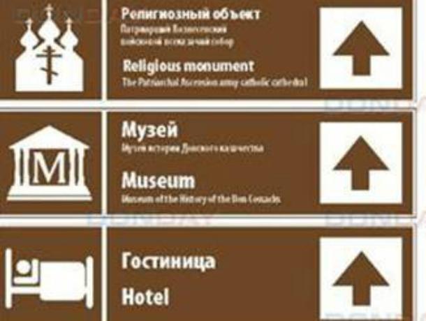 Дорожные знаки для туристов установят в Новочеркасске