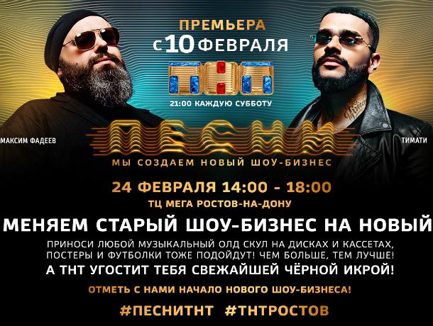 Жители Ростова и Новочеркасска смогут поменять старый шоу-бизнес на черную икру!