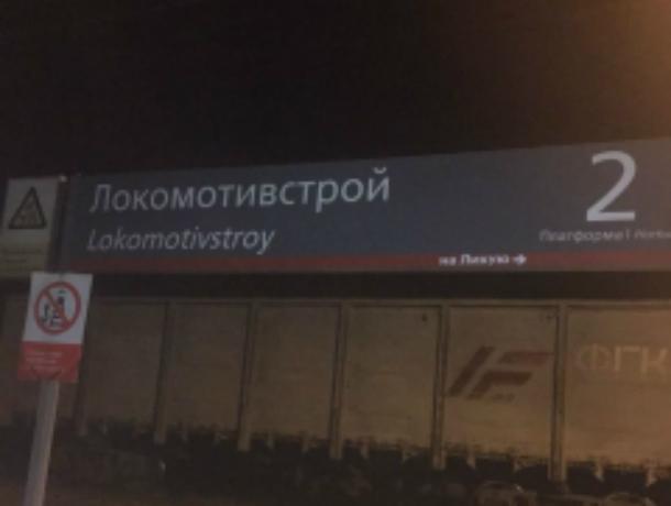 В Новочеркасске 24-летний военнослужащий погиб под колесами пассажирского поезда
