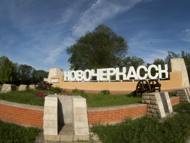 Минстрой поставило Новочеркасск на 26 место ве качества городской среды