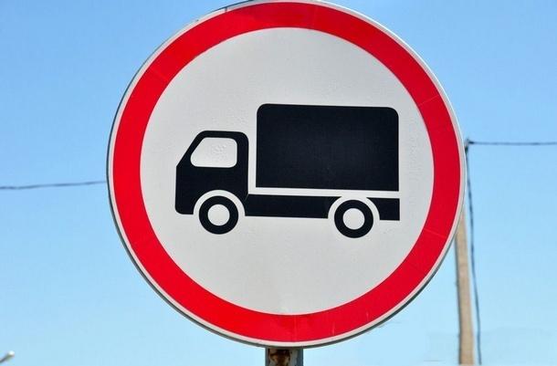 В Новочеркасска по ночам ограничат движение для грузового транспорта