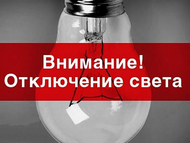 Предпраздничная среда пройдет без электричества для жителей десяти улиц Новочеркасска