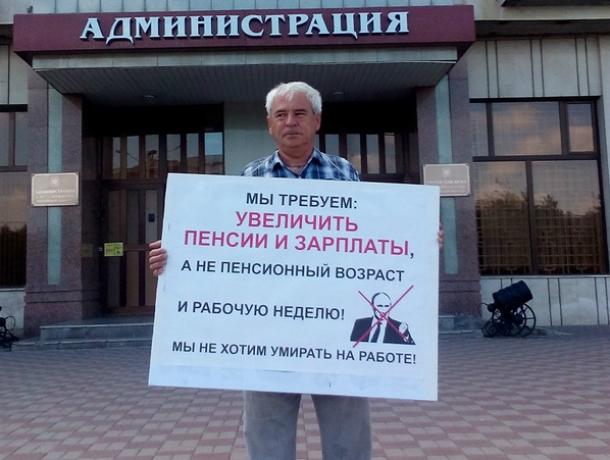 Одиночные пикеты против повышения пенсионного возраста проходят в Новочеркасске