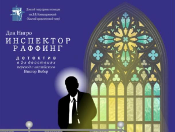 Новочеркасский театр поставит детектив «Инспектор Раффинг»