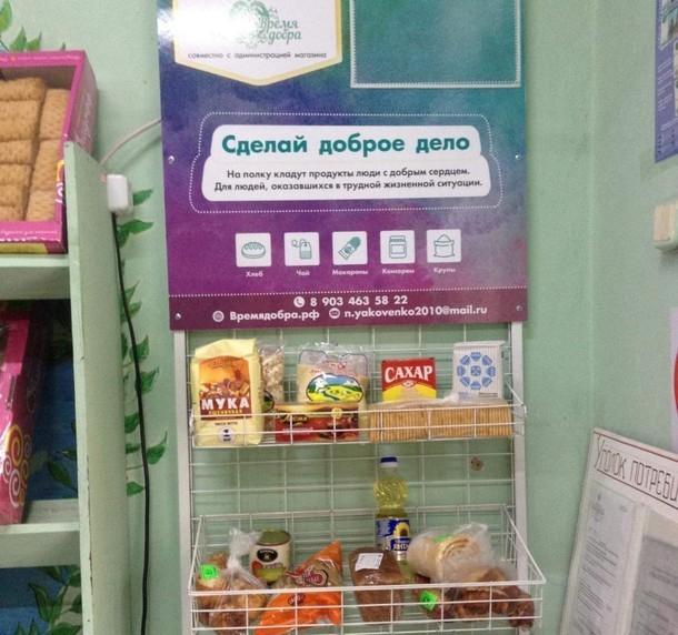 Новочеркасцы организовали в магазине «полку добра»