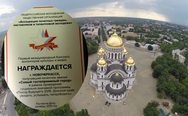 Иностранцы признали Новочеркасск самым гостеприимным городом