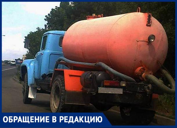 Ассенизаторы устроили «праздничный» слив фекалий под нос жителям Новочеркасска