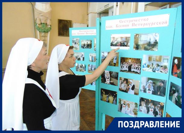 Новочеркасское сестричество торжественно отметило юбилей