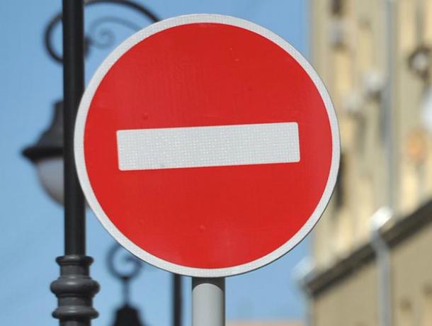 1 мая в Новочеркасске будет ограничено движение транспорта