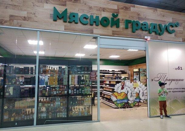 Новочеркасский «Мясной градус» заменит магазин со ставропольской индейкой