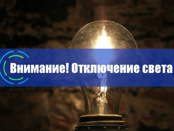 13 марта жители 11 улиц Новочеркасска останутся без электричества