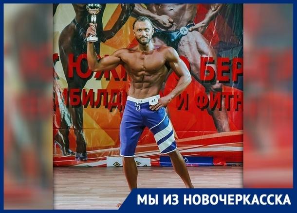 Бодибилдер из Новочеркасска триумфально выступил на соревнованиях в Крыму