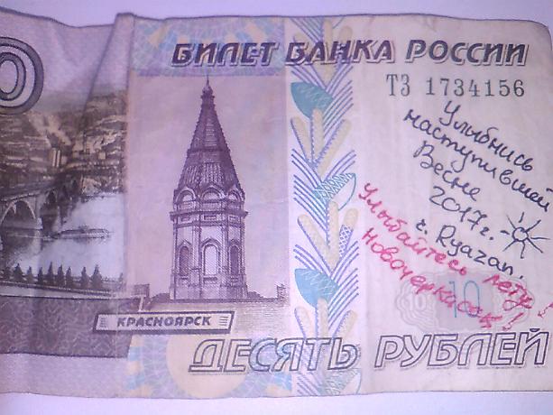 Жительнице Новочеркасска достались десять рублей с приветом из Рязани