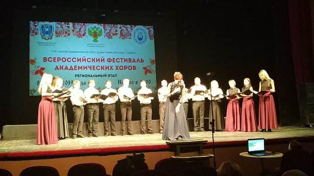 Новочеркасский Академический хор стал лауреатом регионального этапа Всероссийского конкурса