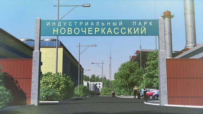 Новочеркасский индустриальный парк может стать особой экономической зоной