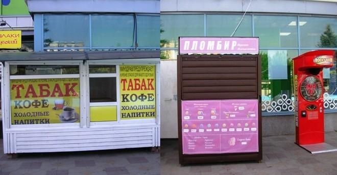 Администрация Новочеркасска хочет снести два киоска и игровой терминал