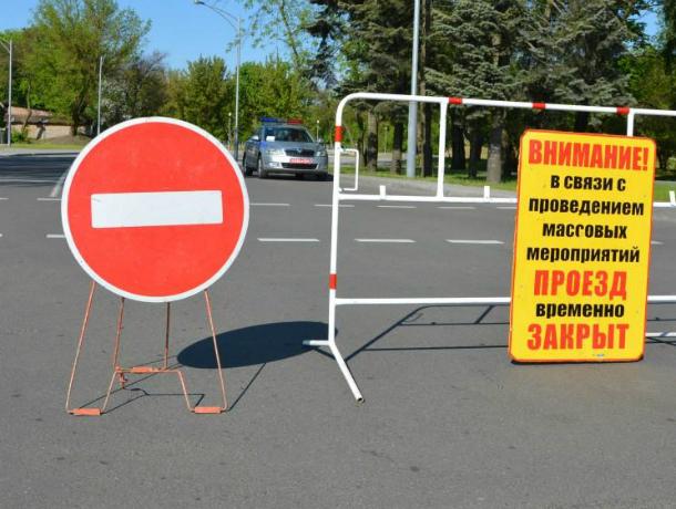 14 июня в центре Новочеркасска перекроют движение автотранспорта
