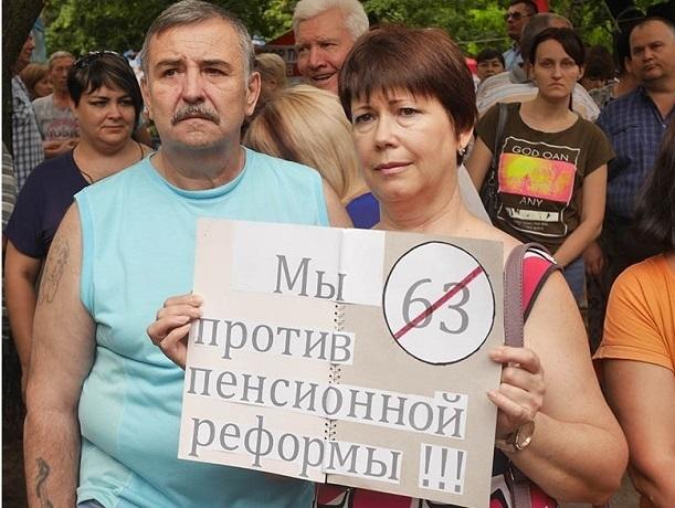 Более 1300 подписей против пенсионной реформы собрали на митинге в Новочеркасске