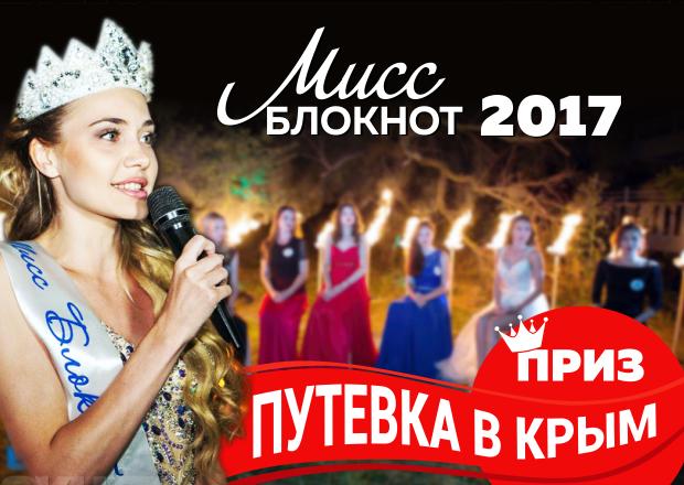 Голосование за участниц конкурса «Мисс Блокнот Новочеркасска 2017» начнется в понедельник