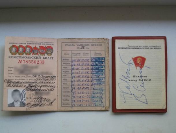 Комсомольский билет за два миллиона рублей с автографами советских знаменитостей выставил на продажу новочеркасец
