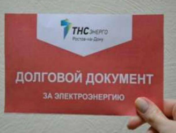 Новочеркасские неплательщики за электроэнергию получат красные квитанции